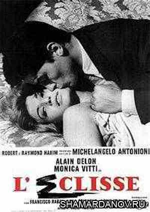 Затмение (Франция-Италия, 1962) смотреть онлайн
