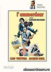 Зануда (Франция, 1973 год) смотреть онлайн