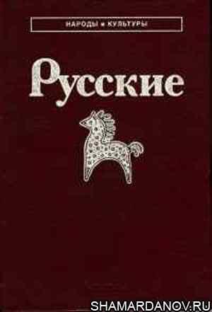 Русские (Народы и культуры) скачать chm