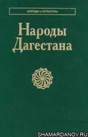 """Народы Дагестана (серия """"Народы и культуры"""") скачать djvu"""