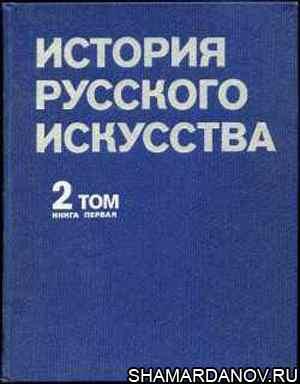 История русского искусства. В 2-х томах скачат в pdf