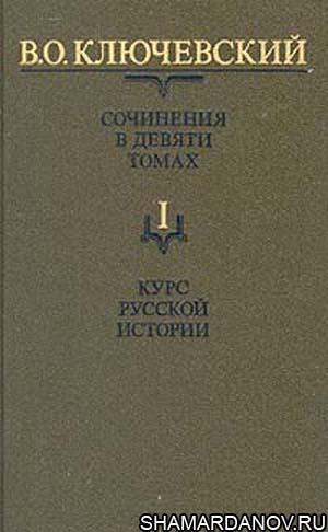 В. О. Ключевский - Собрание сочинений в девяти томах скачать в pdf