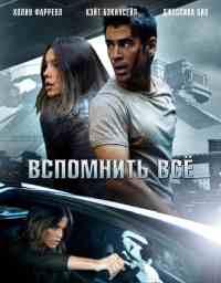 Вспомнить всё (США, 2012 год) смотреть онлайн / режиссёрская версия