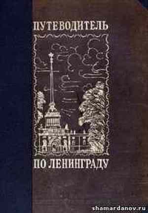 Путеводитель по Ленинграду (ответственный редактор А.Г. Русс) скачать pdf