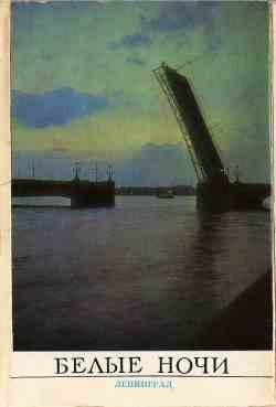 Ленинград. Белые ночи (18 открыток) смотреть онлайн