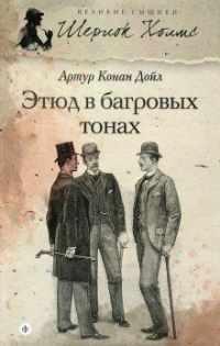 Артур Конан Дойл - Этюд в багровых тонах - читать онлайн