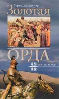 Шпулер Бертольд - Золотая орда. Монголы на Руси. 1223-1502 - скачать