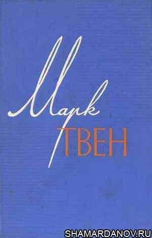 Марк Твен - Собрание сочинений в 12 томах - скачать в pdf