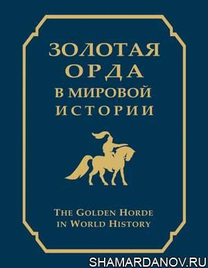 Золотая Орда в мировой истории - скачать
