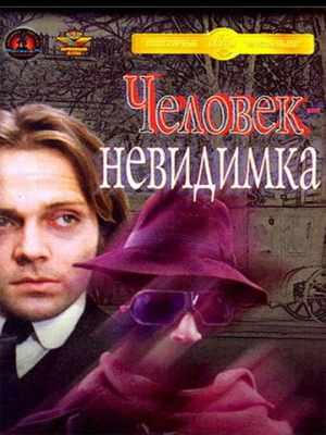 Человек-невидимка (СССР, 1984 год) смотреть онлайн