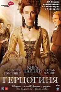 Герцогиня (2008 год, Великобритания, Франция, Италия, США) смотреть онлайн