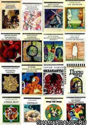 Библиотека советской фантастики - скачать 124 книги в fb2 одним архивом