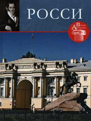 С. Фоменко - Карл Иванович Росси (Великие архитекторы. Том 10) скачать в pdf