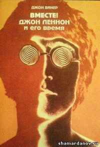 Джон Винер - Вместе! Джон Леннон и его время скачать rtf
