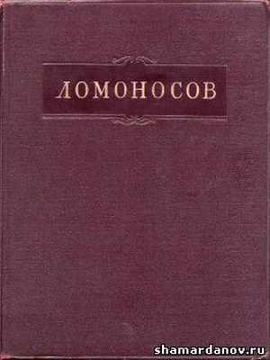 Михаил Васильевич Ломоносов - Полное собрание сочинений - скачать в djvu