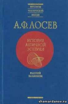 А. Ф. Лосев - История античной эстетики, в 8 томах скачать в djvu
