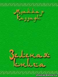 Муаммар Аль-Каддафи - Зелёная книга (1979 год) скачать в rtf