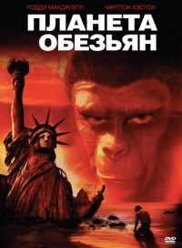 Планета обезьян (США, 1968 год) смотреть онлайн