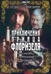 Клуб самоубийц, или Приключения титулованной особы (СССР, 1979 год) смотреть онлайн