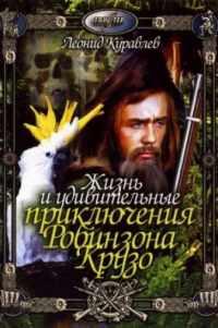 Жизнь и удивительные приключения Робинзона Крузо (СССР, 1972 год) смотреть онлайн