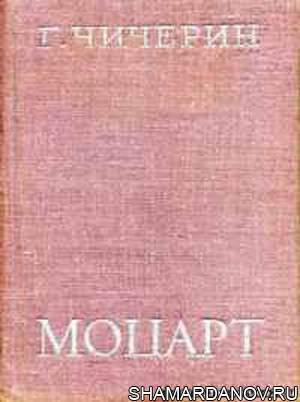 """Г. В. Чичерин """"Моцарт"""" (исследовательский этюд) скачать в djvu"""