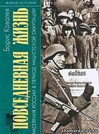 Б. Н. Ковалев - Повседневная жизнь населения России в период нацистской оккупации скачать fb2