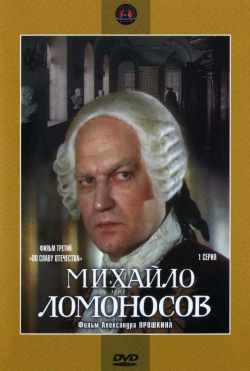 Михайло Ломоносов (СССР, 1986 год) 1-9 серии смотреть онлай
