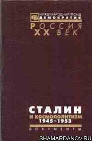 Сталин и космополитизм. 1945-1953. Документы Агитпропа ЦК скачать pdf