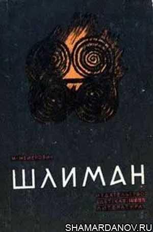 М. Л. Мейерович - Шлиман скачать fb2