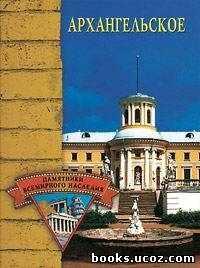Е. Н. Грицак. Памятники всемирного наследия. Архангельское