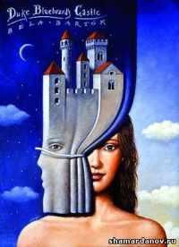 Бела Барток - Замок герцога Синяя Борода - видео и либретто