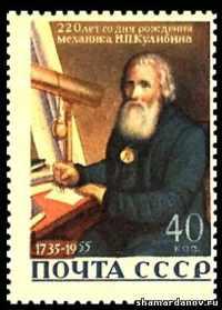 Русский изобретатель Иван Кулибин