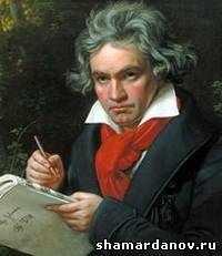 Бетховен (автор очерка не установлен)
