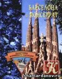 Е. Н. Грицак. Памятники всемирного наследия. Барселона и Монсеррат