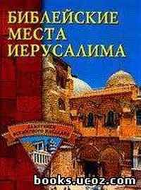 Е. Н. Грицак. Памятники всемирного наследия. Библейские места Иерусалима