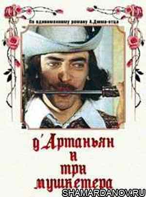 Д'Артаньян и три мушкетёра (СССР, 1979 год) смотреть онлайн