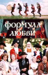 Формула любви (СССР, 1984 год) смотреть онлайн