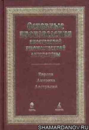 Основные произведения зарубежной литературы
