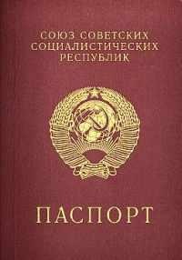 Как у крестьян в СССР паспорта отбирали (вариант: не давали)