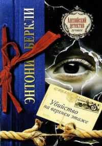 Энтони Беркли - Сборник сочинений (12 книг) скачать fb2