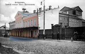 Астрахань, краеведение