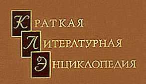 Краткая литературная энциклопедия