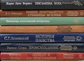 Библиотека атеистической литературы