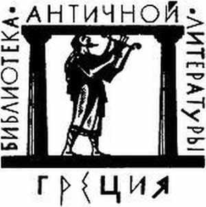 Библиотека античной литературы греция