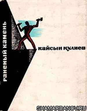 Кайсын Шуваевич Кулиев - Раненый камень, скачать fb2