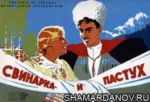 Свинарка и пастух (СССР, 1941 год) полная версия, смотреть онлайн